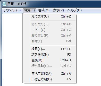 メモ帳の検索機能1