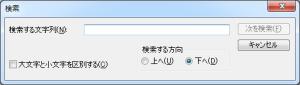 メモ帳の検索機能2