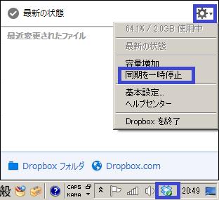 DropBoxの共有の一時停止の仕方