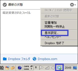 DropBoxの保存場所を変更する
