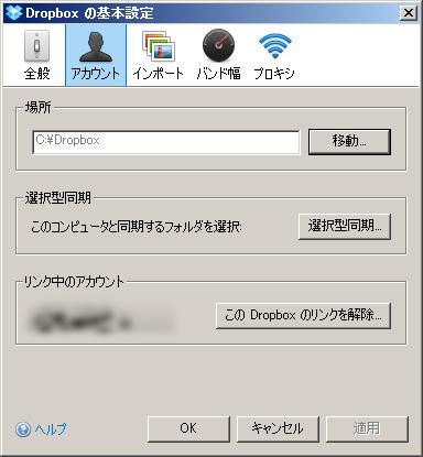 DropBoxの保存場所を変更する2