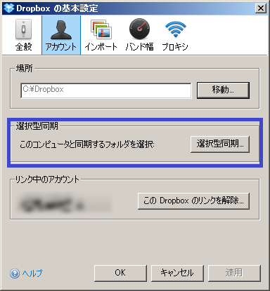 DropBoxの共有するフォルダを変更、選択する