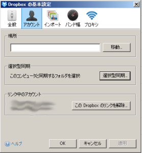Dropboxの共有するフォルダを限定する
