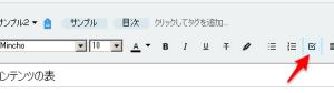 Evernoteのノートにチェックボックスを追加する