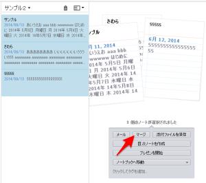 Evernoteで複数のノートを一つのノートへと合体させる