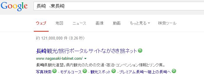 Google 排除検索1