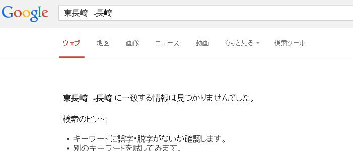 Google 排除検索2