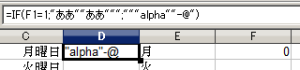 OpenOffice Calcで計算式内にダブルクォーテーションを入力する方法