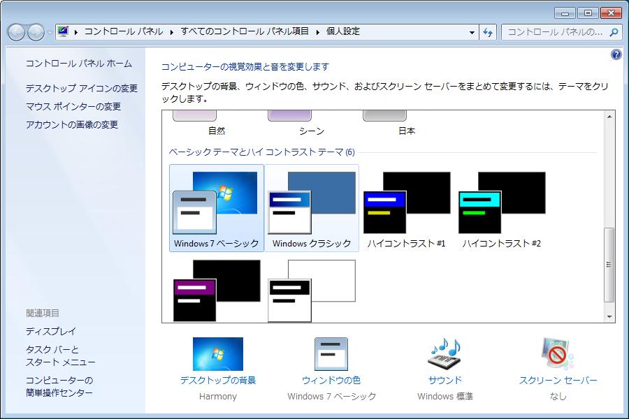 Windows7 モードをクラシックとベーシックを切り替える方法
