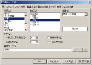 openoffice calcで入力した数字に「,」(カンマ)を付けた状態で表示させる