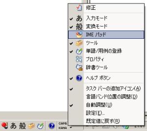 特殊文字入力をする 手書き編