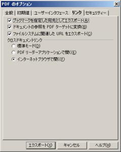 OpenOffice.orgでPDFファイルをエクスポートする時のオプション「セキュリティ」について