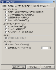 OpenOffice.orgでPDFファイルをエクスポートする時のオプション「ユーザーインタフェース」について