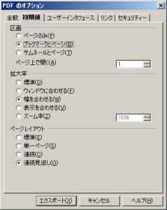 OpenOffice.orgでPDFファイルをエクスポートする時のオプション「初期値」について
