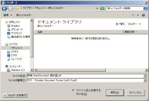 OpenOffice.orgでPDFファイルの作成する方法