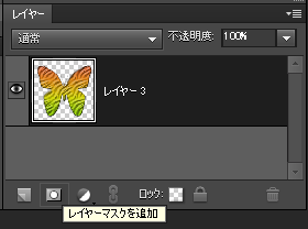 Photoshop Elements9でアルファチャンネル付きのpngファイルを作る
