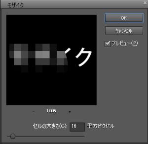 Photoshop Elements9でモザイク加工する