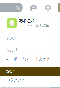 Twitteのパスワードを変更する方法