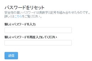 Twitteのパスワードを忘れてしまった場合