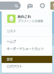 Twitterに鍵を付ける方法