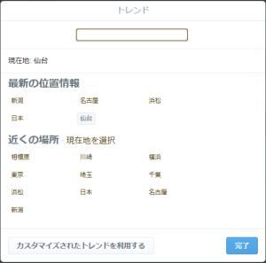 Twitterの地域毎のトレンドを調べられるように変更する方法