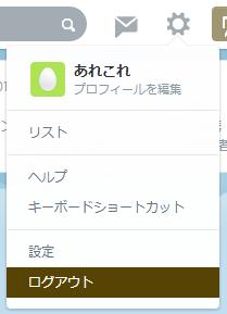 Twitterをログアウトする方法