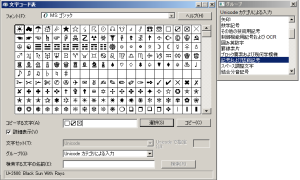 Wordやワードパットでチェックボックスを表示する