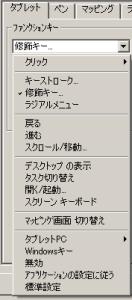 wacomのIntuos pen small(CTL-480S0)の変更できるプロパティの種類と内容 「タブレット」編