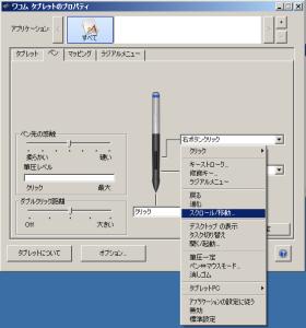 wacomのIntuos pen small(CTL-480/S0)の変更できるプロパティの種類と内容 「ペン」編
