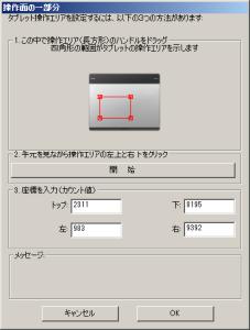 wacomのIntuos pen small(CTL-480/S0)の変更できるプロパティの種類と内容 「マッピング」編