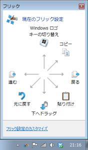 WindowsのコントロールパネルでwacomのIntuos pen small(CTL-480/S0)のフリックのオプション設定変更