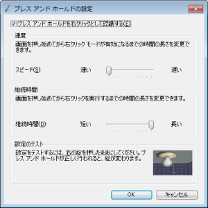 WindowsのコントロールパネルでwacomのIntuos pen small(CTL-480S0)のペンのオプション設定変更