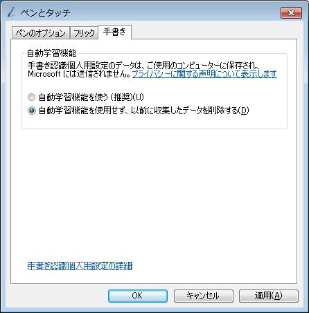 WindowsのコントロールパネルでwacomのIntuos pen small(CTL-480/S0)の手書きのオプション設定変更