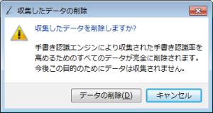 WindowsのコントロールパネルでwacomのIntuos pen small(CTL-480S0)の手書きのオプション設定変更