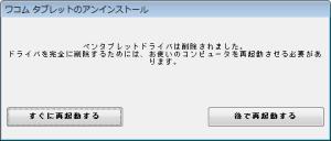 wacomのIntuos pen small(CTL-480/S0)のドライバーをアンインストールする方法