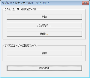 wacomのIntuos pen small(CTL-480/S0)のドライバーをインストールするとついてくるツールについて調べる