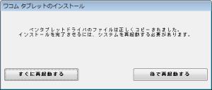 wacomのIntuos pen small(CTL-480/S0)のドライバーをワコムのサイトからダウンロードする方法