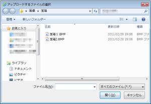 htmlフォームから画像ファイルをアップロードする方法