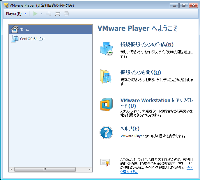 VMware PlayerにOSのインストールする方法2