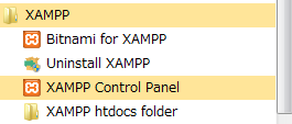 XAMMP実行の仕方