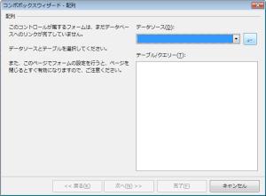 OpenOfficeでコンボボックス05