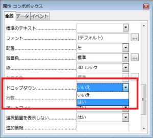 OpenOfficeでコンボボックス08