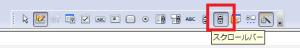 OpenOfficeでスクロールバー00