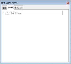 OpenOfficeでスクロールバー03