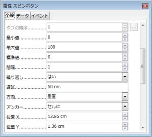OpenOfficeでスクロールバー04