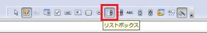 OpenOfficeでリストボックス00