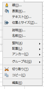 OpenOfficeでグラフ52