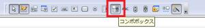OpenOfficeでコンボボックス03