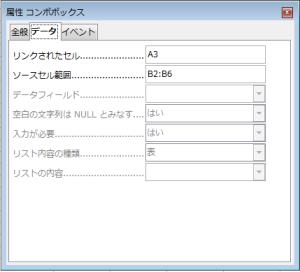 OpenOfficeでコンボボックス07
