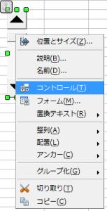 OpenOfficeでスクロールバー05